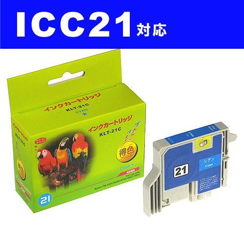 リサイクル互換性インク ICC21対応 IC21シリーズ シアン