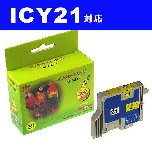 リサイクル互換性インク ICY21対応 IC21シリーズ イエロー