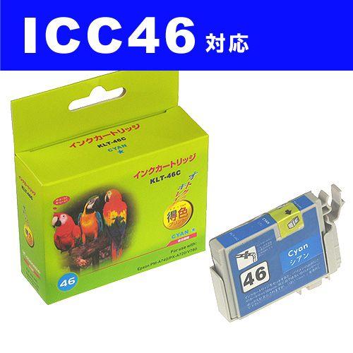 リサイクル互換性インク ICC46対応 IC46シリーズ シアン