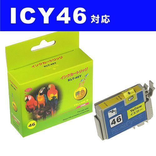 リサイクル互換性インク ICY46対応 IC46シリーズ イエロー
