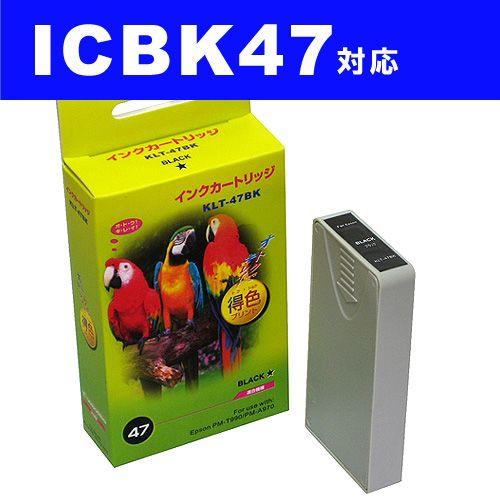 リサイクル互換性インク ICBK47対応 IC47シリーズ ブラック
