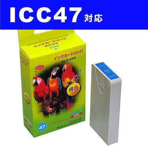 リサイクル互換性インク ICC47対応 IC47シリーズ シアン