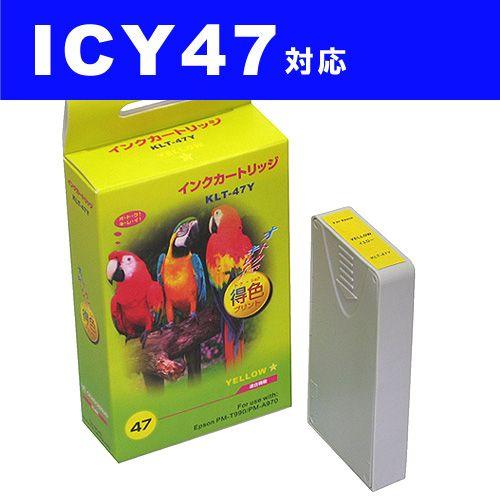 リサイクル互換性インク ICY47対応 IC47シリーズ イエロー