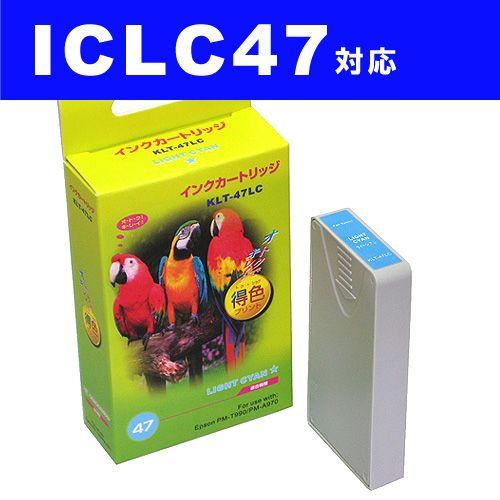 リサイクル互換性インク ICLC47対応 IC47シリーズ ライトシアン