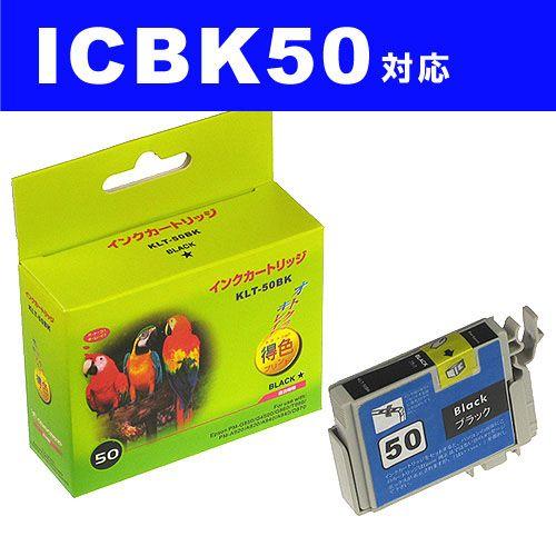リサイクル互換性インク ICBK50対応 IC50シリーズ ブラック