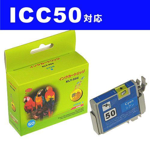 リサイクル互換性インク ICC50対応 IC50シリーズ シアン