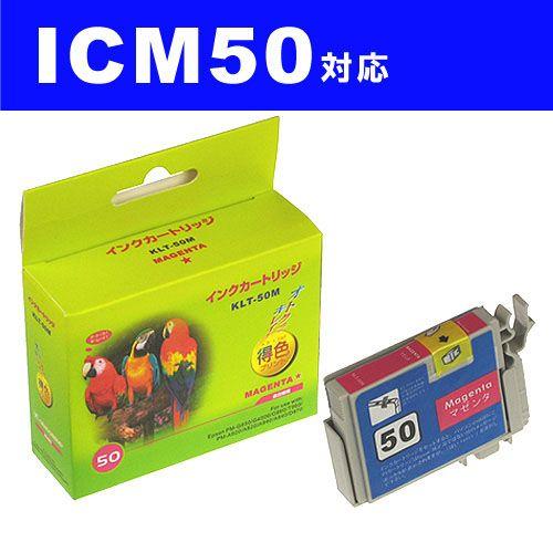 リサイクル互換性インク ICM50対応 IC50シリーズ マゼンタ