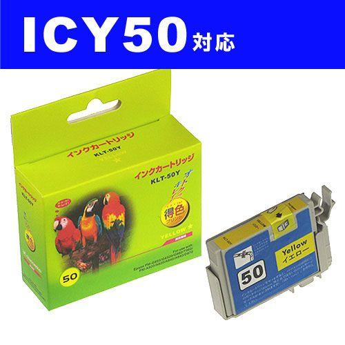 リサイクル互換性インク ICY50対応 IC50シリーズ イエロー