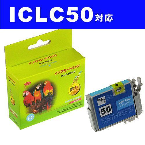 リサイクル互換性インク ICLC50対応 IC50シリーズ ライトシアン