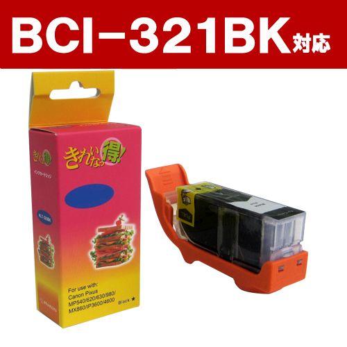 リサイクル互換インク BCI-321BK BCI-321/320シリーズ ブラック