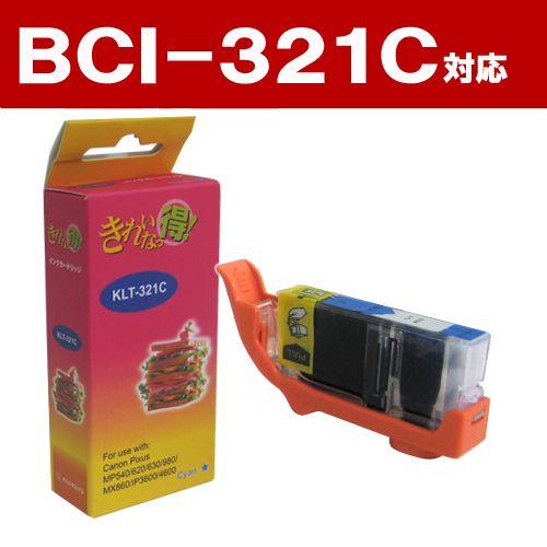 リサイクル互換インク BCI-321C BCI-321/320シリーズ シアン