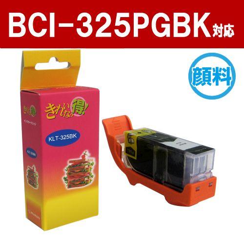 リサイクル互換インク BCI-325PGBK BCI-326/325シリーズ ブラック