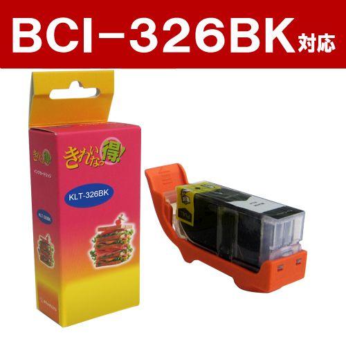 リサイクル互換インク BCI-326BK BCI-326/325シリーズ ブラック