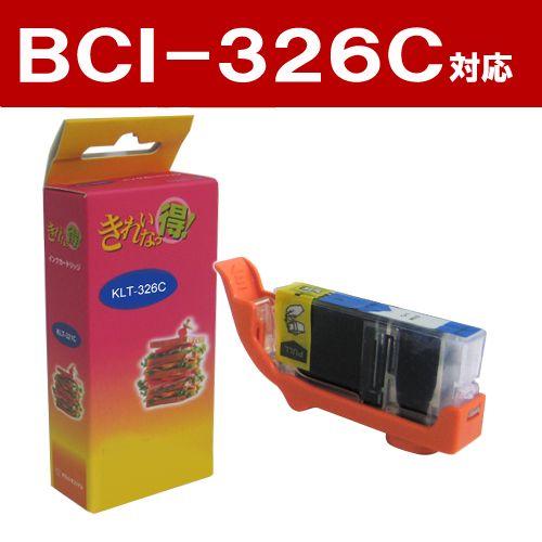 リサイクル互換インク BCI-326C BCI-326/325シリーズ シアン