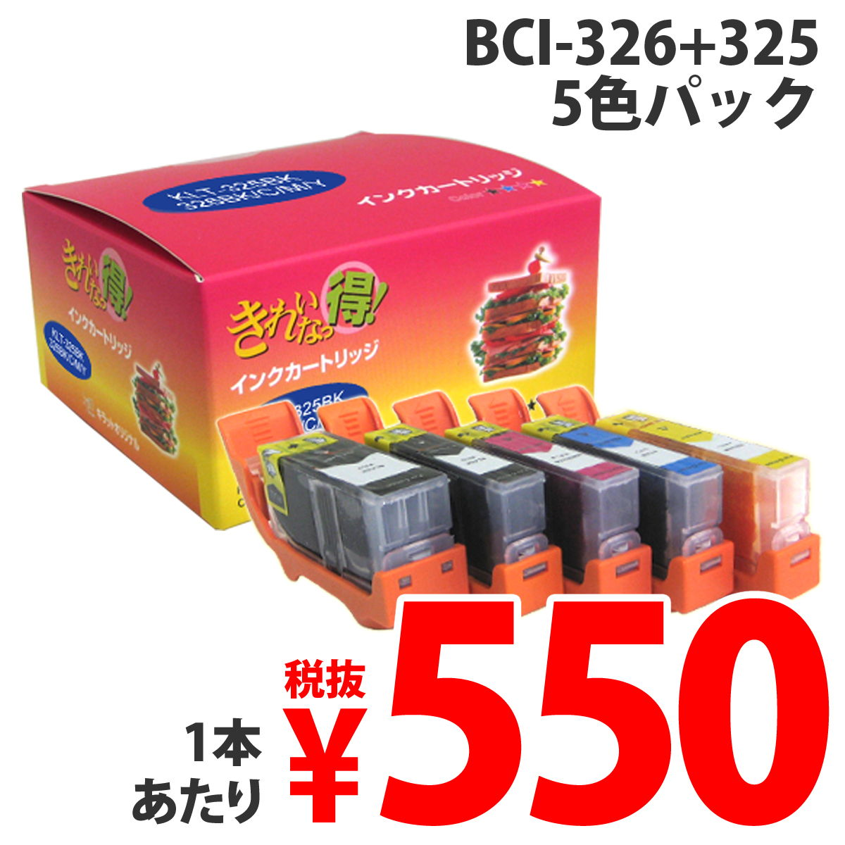 リサイクル互換インク BCI-326+325/5MP BCI-326/325シリーズ