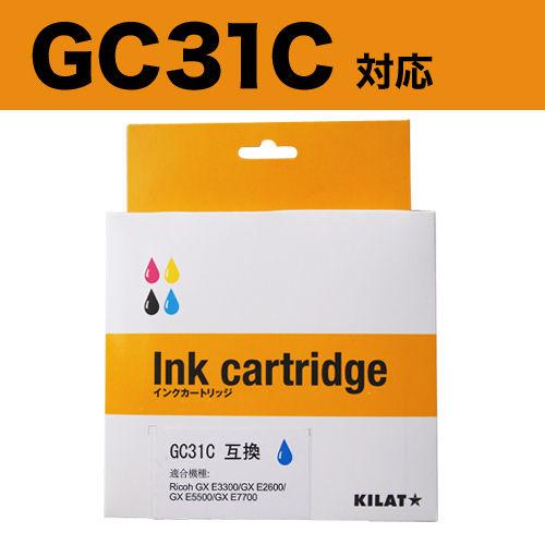 リサイクル互換インク GC31C対応 GC31シリーズ シアン