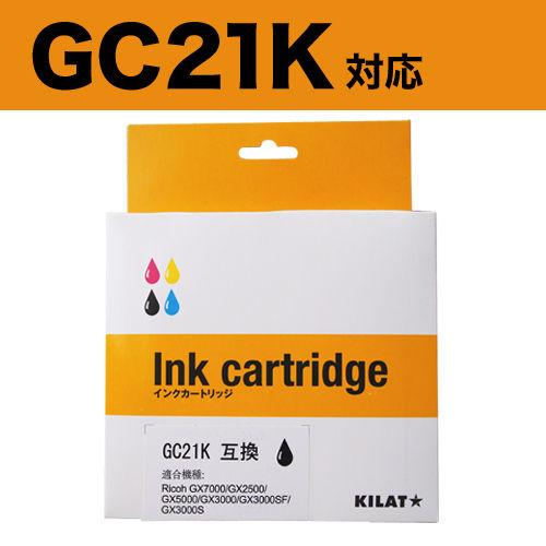 リサイクル互換インク GC21K対応 GC21シリーズ ブラック