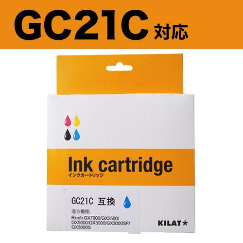 リサイクル互換インク GC21C対応 GC21シリーズ シアン