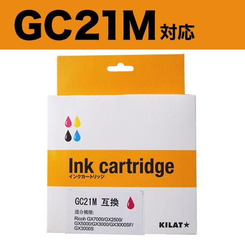 リサイクル互換インク GC21M対応 GC21シリーズ マゼンタ