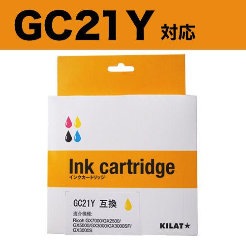 リサイクル互換インク GC21Y対応 GC21シリーズ イエロー