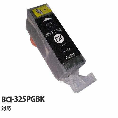 リサイクル互換インク エコパック BCI-325PGBK BCI-326/325シリーズ ブラック