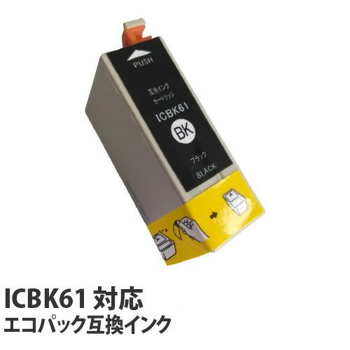 リサイクル互換性インク ICBK61対応 IC61・IC62・65シリーズ エコパック ブラック