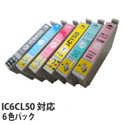 リサイクル互換性インク IC6CL50対応 IC50シリーズ エコパック 6色パック