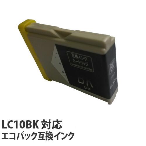 リサイクル互換インク エコパック LC10BK LC10シリーズ 対応インク ブラック