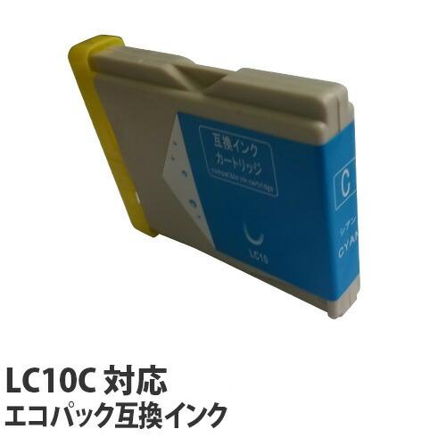 リサイクル互換インク エコパック LC10C LC10シリーズ 対応インク シアン
