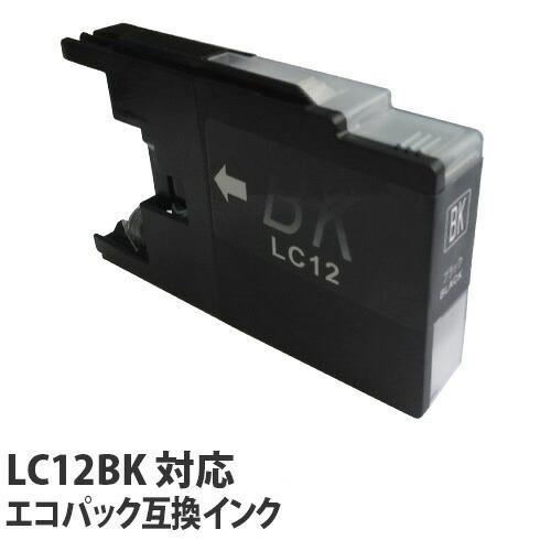 リサイクル互換インク エコパック LC12BK LC12シリーズ 対応インク ブラック