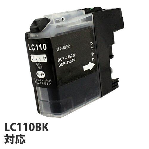 リサイクル互換インク エコパックLC110BK LC110シリーズ 対応インク ブラック