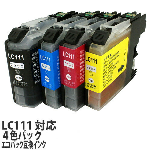 リサイクル互換インク エコパックLC111-4PK LC111シリーズ 対応インク 4色パック