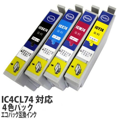 リサイクル互換性インク IC4CL74対応 IC74シリーズ 4色パック