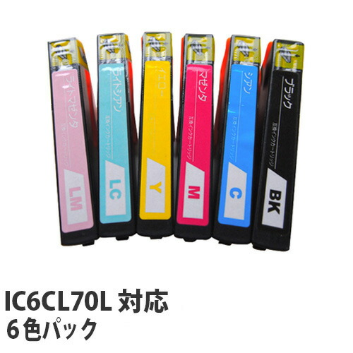 リサイクル互換性インク IC6CL70L対応 IC70シリーズ エコパック 6色パック