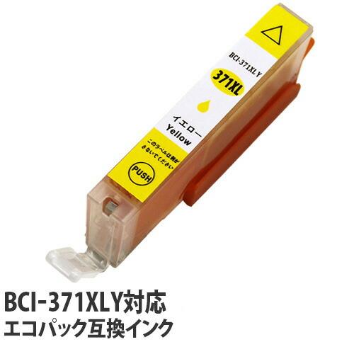 リサイクル互換インク エコパック BCI-371XLY BCI-371/370シリーズ イエロー