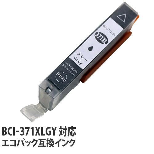 リサイクル互換インク エコパック BCI-371XLGY BCI-371/370シリーズ グレー