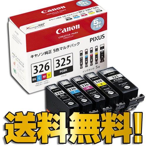 キヤノン 純正インク BCI-326+325/5MP BCI-326/325シリーズ 5色パック