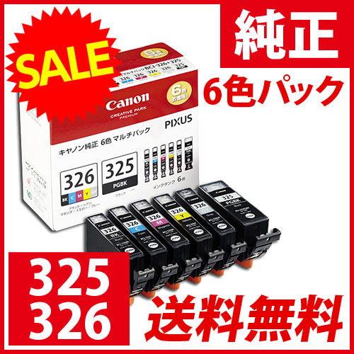 キヤノン 純正インク BCI-326+325/6MP BCI-326/325シリーズ 6色パック