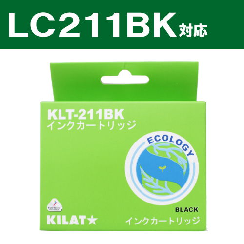 リサイクル互換インク LC211BK LC211シリーズ 対応インク ブラック