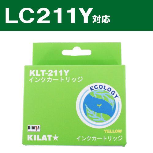 リサイクル互換インク LC211Y LC211シリーズ 対応インク イエロー