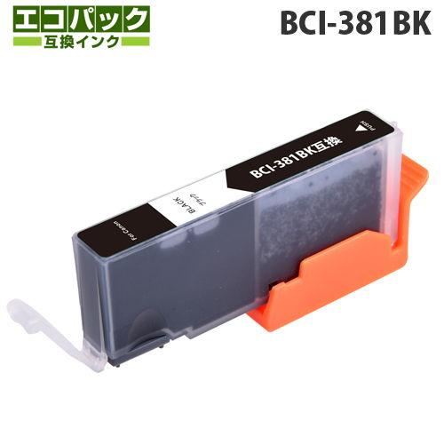 エコパック 互換インク BCI-381BK対応 ブラック