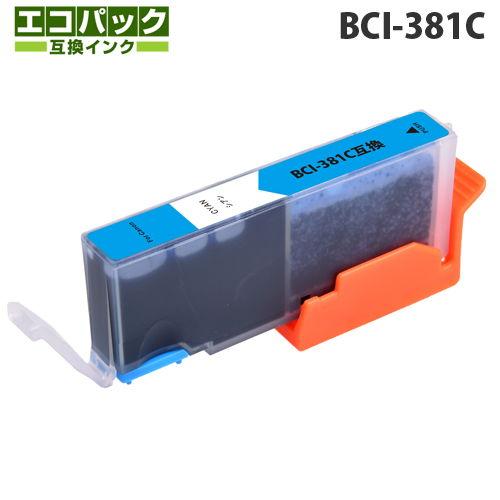 エコパック 互換インク BCI-381C対応 シアン