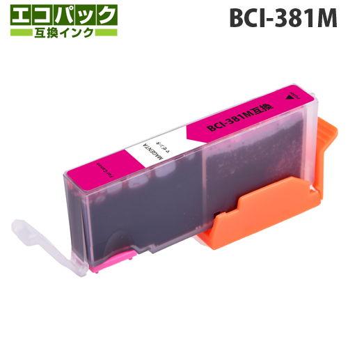 エコパック 互換インク BCI-381M対応 マゼンタ