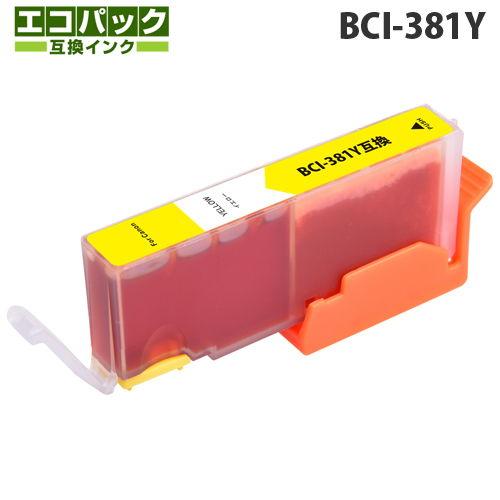 エコパック 互換インク BCI-381Y対応 イエロー