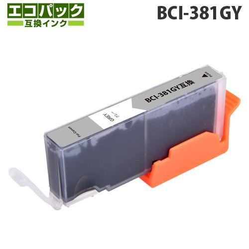 エコパック 互換インク BCI-381GY対応 グレー