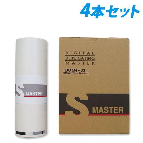 軽印刷機対応マスター DO B4-33 4本セット