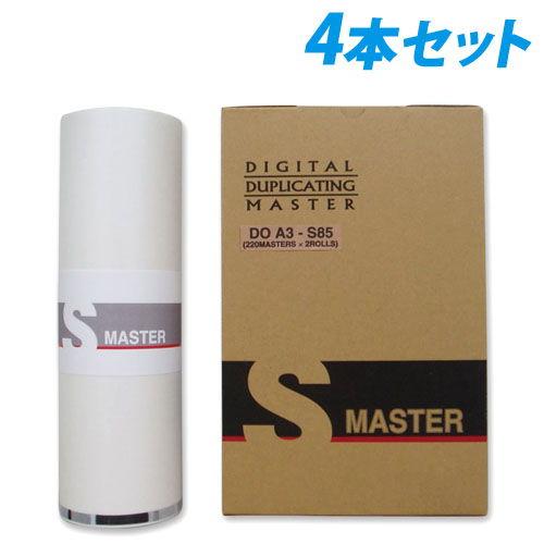 軽印刷機対応マスター DO A3-S85 4本セット