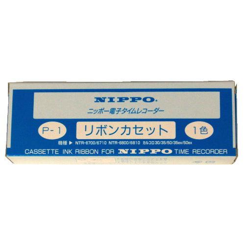 ニッポー タイムレコーダー用インク P-1
