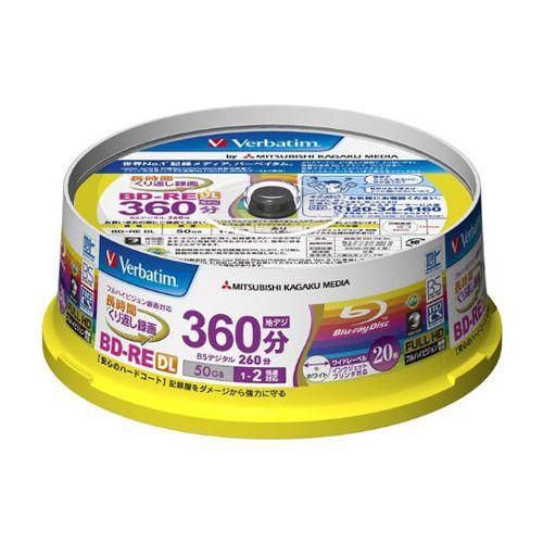 三菱ケミカルメディア BD-RE DL Verbatim ブルーレイディスク くり返し録画用 50GB 1-2倍速 録画用 プリンタブル ホワイトレーベル 20枚 VBE260NP20SV1