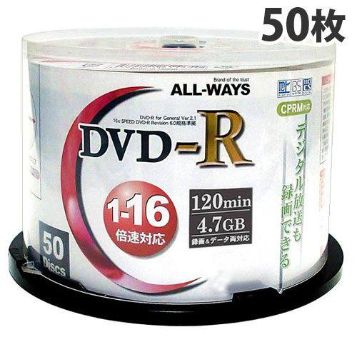 リーダーメディアテクノ DVD-R ALL-WAYS 4.7GB 16倍速 録画用 ワイドプリンタブル スピンドルケース 50枚 ACPR16X50PW